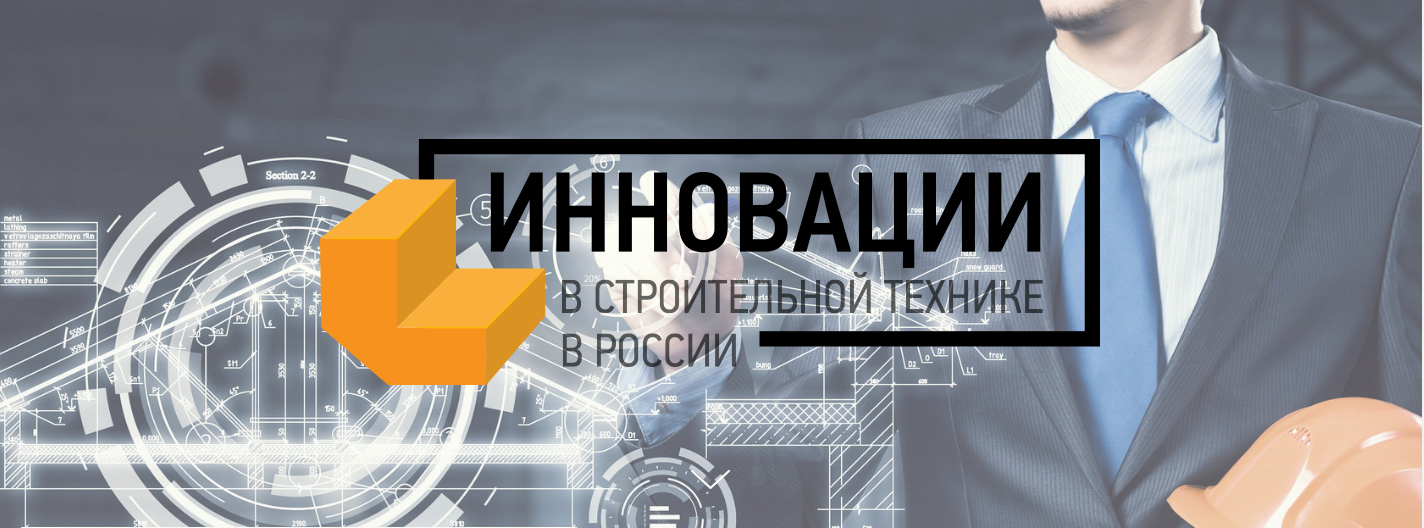 20190206_ICE header_RUS.png