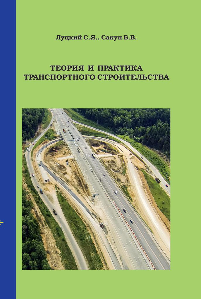 Theory and practice of transport construction